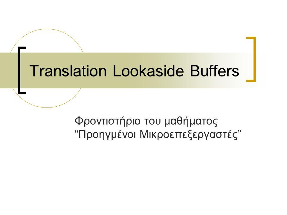 "Translation Lookaside Buffers Φροντιστήριο του μαθήματος ""Προηγμένοι Μικροεπεξεργαστές"""
