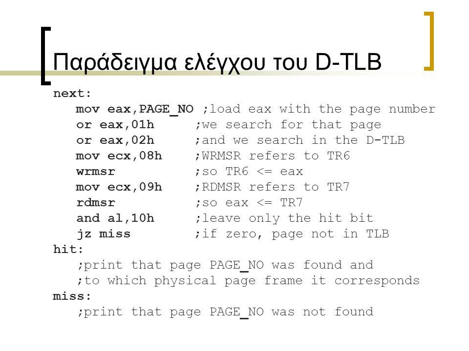 Παράδειγμα ελέγχου του D-TLB next: mov eax,PAGE_NO ;load eax with the page number or eax,01h;we search for that page or eax,02h;and we search in the D