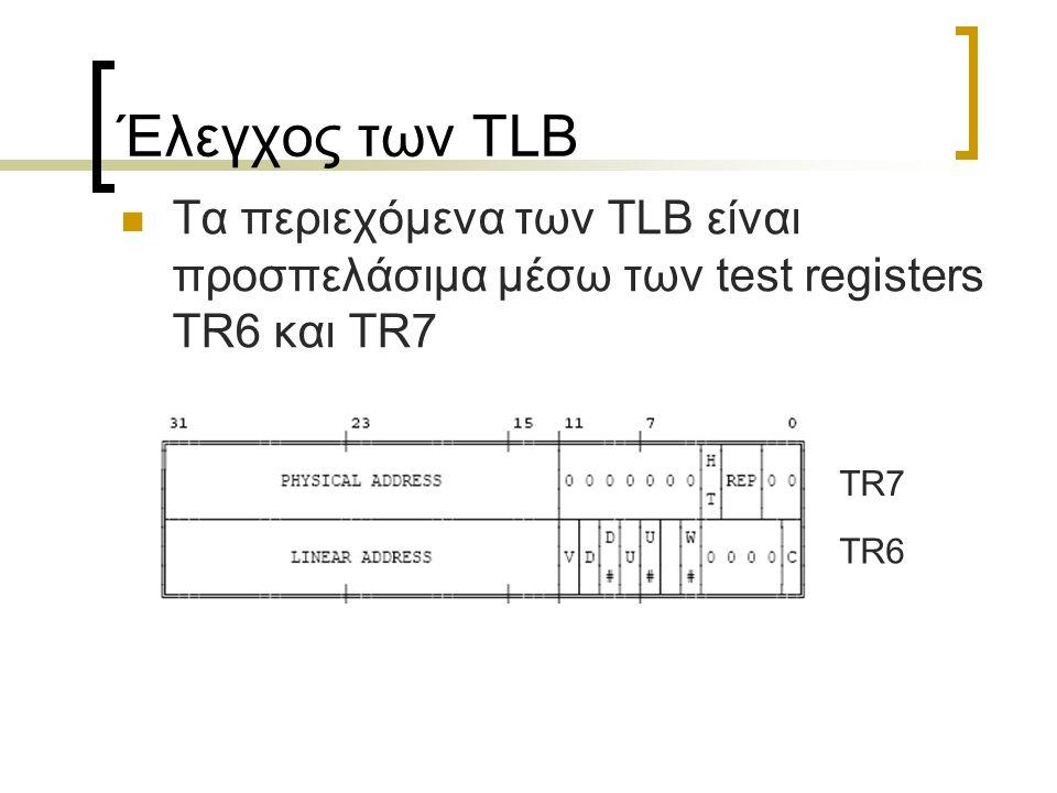 Έλεγχος των TLB Τα περιεχόμενα των TLB είναι προσπελάσιμα μέσω των test registers TR6 και TR7 TR7 TR6