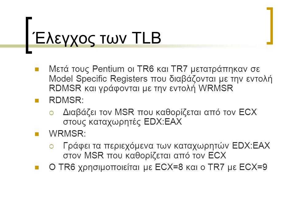 Έλεγχος των TLB Μετά τους Pentium οι TR6 και TR7 μετατράπηκαν σε Model Specific Registers που διαβάζονται με την εντολή RDMSR και γράφονται με την εντ