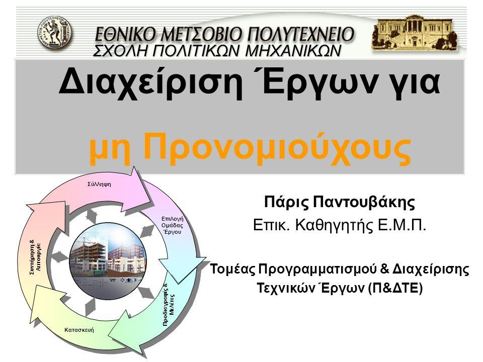 Εθνικό Μετσόβιο Πολυτεχνείο Σχολή Πολιτικών Μηχανικών Διαχείριση Έργων & Διαχείριση Τεχνικών Έργων Γνωστικό Αντικείμενο (β΄ θεώρηση) ΔιαχείρισηΤεχνικών Έργων Διαχείριση Έργων