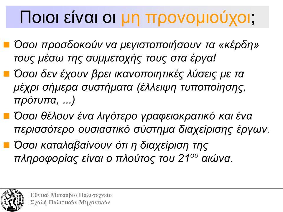 Εθνικό Μετσόβιο Πολυτεχνείο Σχολή Πολιτικών Μηχανικών Όσοι προσδοκούν να μεγιστοποιήσουν τα «κέρδη» τους μέσω της συμμετοχής τους στα έργα.