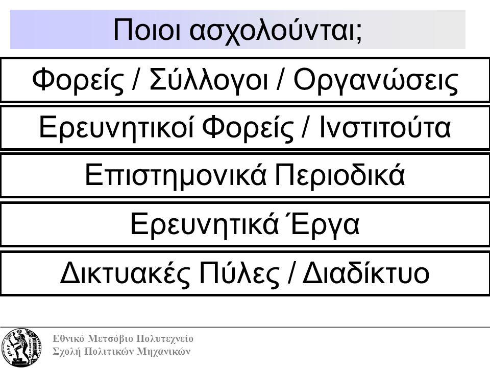 Εθνικό Μετσόβιο Πολυτεχνείο Σχολή Πολιτικών Μηχανικών Ποιοι ασχολούνται; Φορείς / Σύλλογοι / Οργανώσεις Ερευνητικοί Φορείς / Ινστιτούτα Επιστημονικά Περιοδικά Ερευνητικά Έργα Δικτυακές Πύλες / Διαδίκτυο