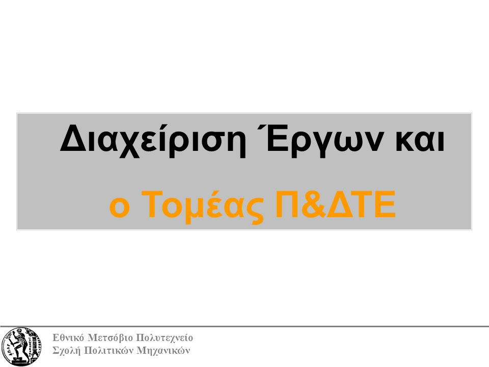Εθνικό Μετσόβιο Πολυτεχνείο Σχολή Πολιτικών Μηχανικών Διαχείριση Έργων και ο Τομέας Π&ΔΤΕ