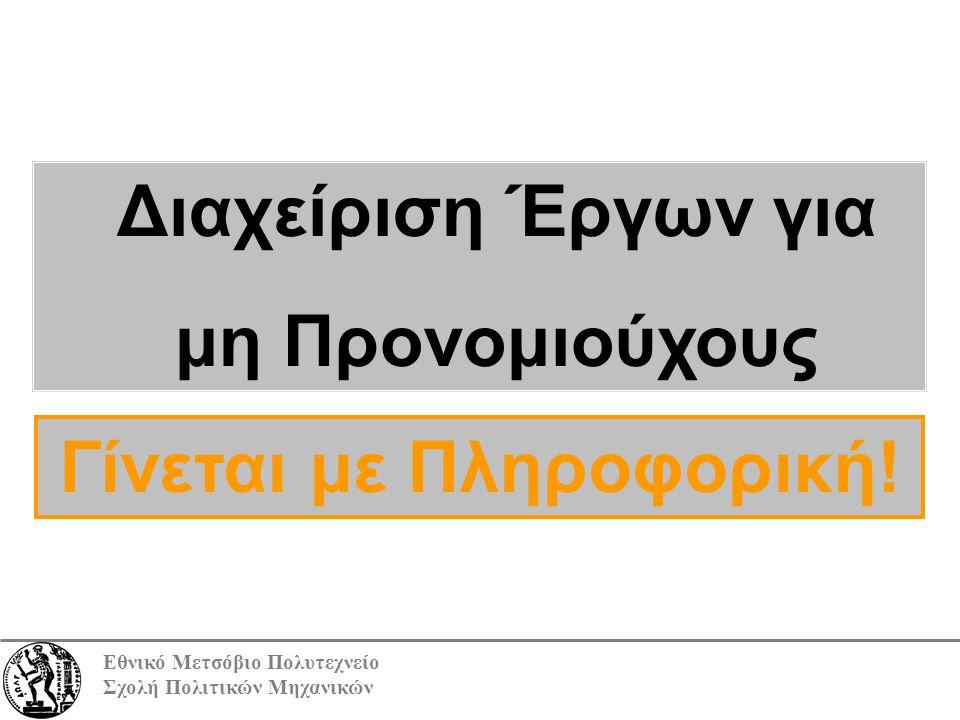 Εθνικό Μετσόβιο Πολυτεχνείο Σχολή Πολιτικών Μηχανικών Διαχείριση Έργων για μη Προνομιούχους Γίνεται με Πληροφορική!