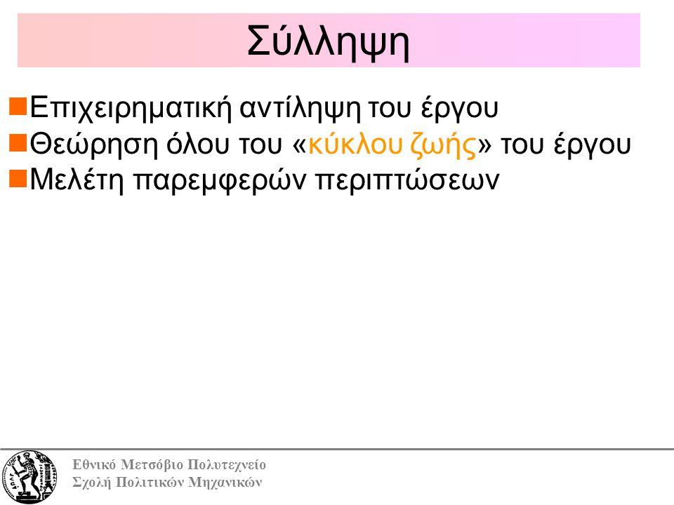 Εθνικό Μετσόβιο Πολυτεχνείο Σχολή Πολιτικών Μηχανικών Επιχειρηματική αντίληψη του έργου Θεώρηση όλου του «κύκλου ζωής» του έργου Μελέτη παρεμφερών περιπτώσεων Σύλληψη