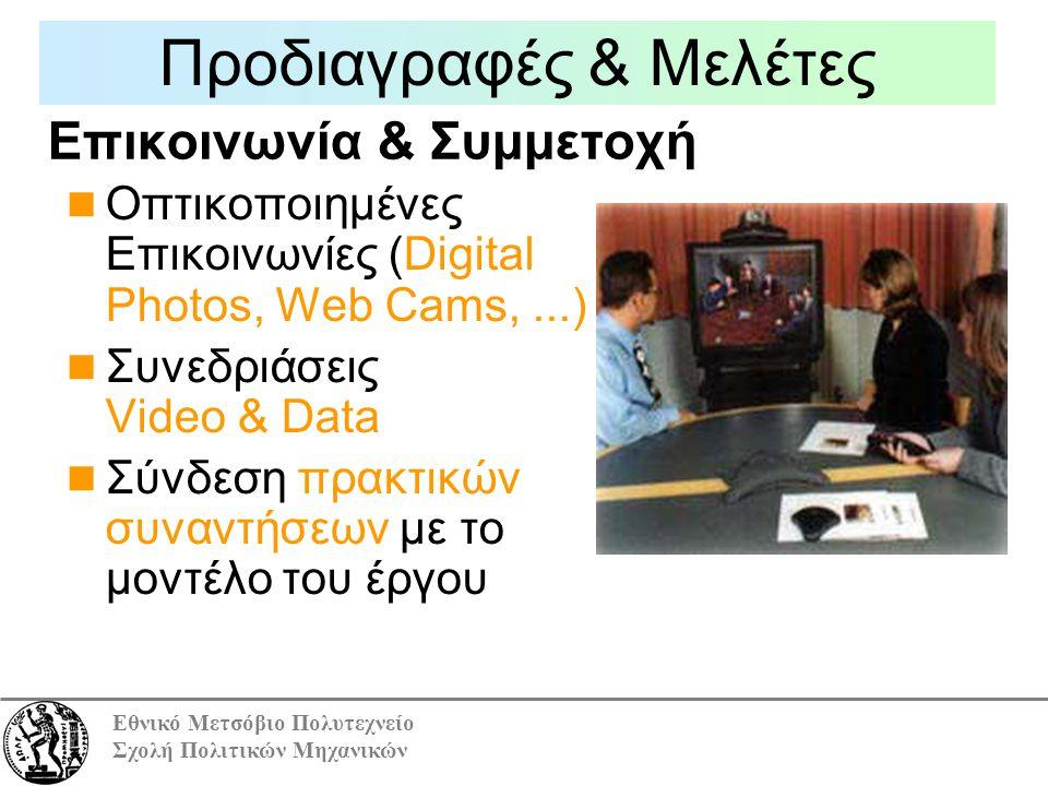 Εθνικό Μετσόβιο Πολυτεχνείο Σχολή Πολιτικών Μηχανικών Επικοινωνία & Συμμετοχή Οπτικοποιημένες Επικοινωνίες (Digital Photos, Web Cams,...) Συνεδριάσεις Video & Data Σύνδεση πρακτικών συναντήσεων με το μοντέλο του έργου Προδιαγραφές & Μελέτες