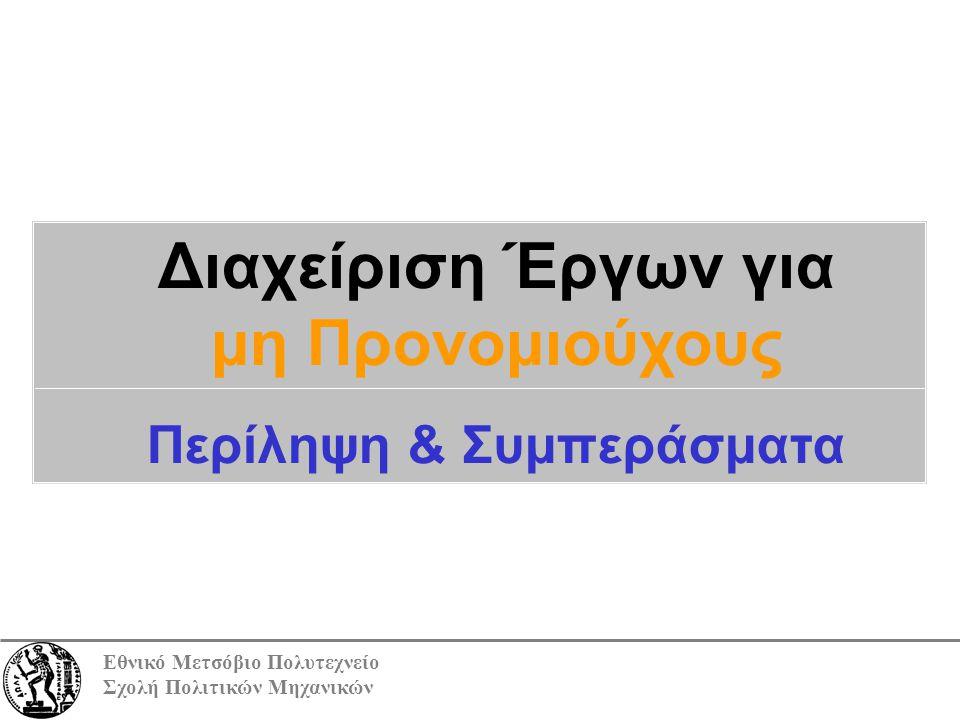 Εθνικό Μετσόβιο Πολυτεχνείο Σχολή Πολιτικών Μηχανικών Διαχείριση Έργων για μη Προνομιούχους Περίληψη & Συμπεράσματα