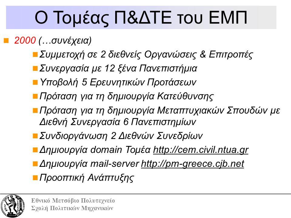 Εθνικό Μετσόβιο Πολυτεχνείο Σχολή Πολιτικών Μηχανικών http://www.civil.ntua.gr http://cem.civil.ntua.gr