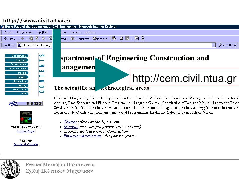 Εθνικό Μετσόβιο Πολυτεχνείο Σχολή Πολιτικών Μηχανικών Βάση το ολοκληρωμένο μοντέλο - όχι τα έγγραφα & σχέδια Βελτίωση επικοινωνιών (π.χ.