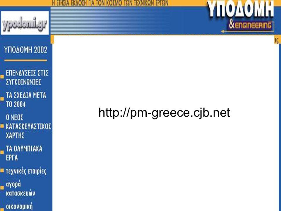 Εθνικό Μετσόβιο Πολυτεχνείο Σχολή Πολιτικών Μηχανικών http://pm-greece.cjb.net