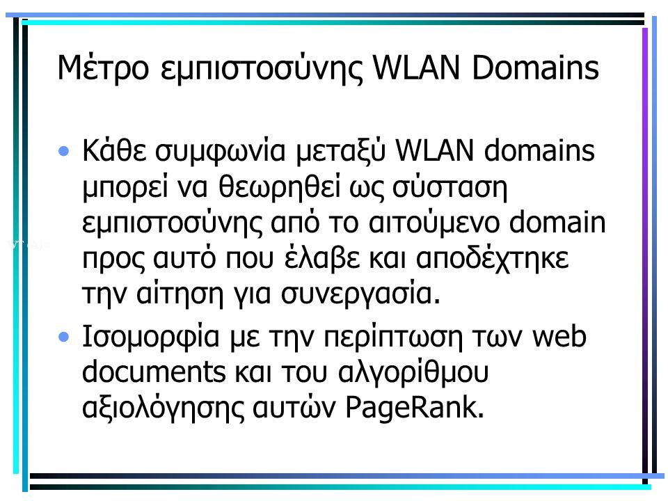 Μέτρο εμπιστοσύνης WLAN Domains Κάθε συμφωνία μεταξύ WLAN domains μπορεί να θεωρηθεί ως σύσταση εμπιστοσύνης από το αιτούμενο domain προς αυτό που έλαβε και αποδέχτηκε την αίτηση για συνεργασία.