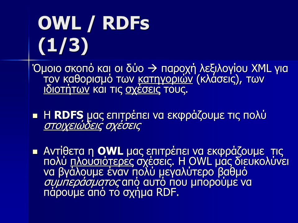 OWL / RDFs (1/3) Όμοιο σκοπό και οι δύο  παροχή λεξιλογίου XML για τον καθορισμό των κατηγοριών (κλάσεις), των ιδιοτήτων και τις σχέσεις τους.