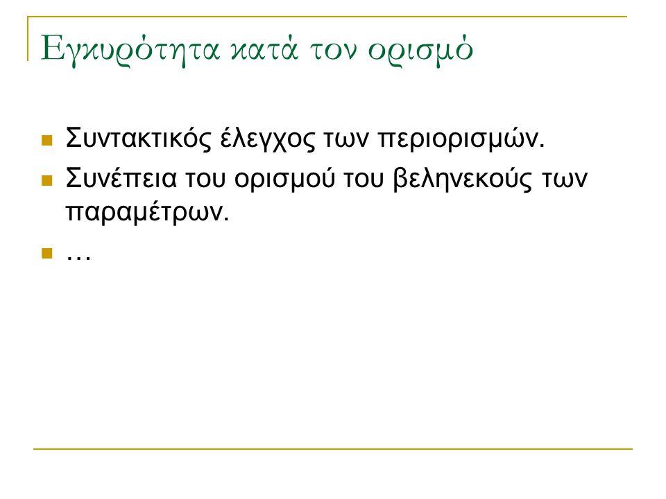 Εγκυρότητα κατά τον ορισμό Συντακτικός έλεγχος των περιορισμών. Συνέπεια του ορισμού του βεληνεκούς των παραμέτρων. …