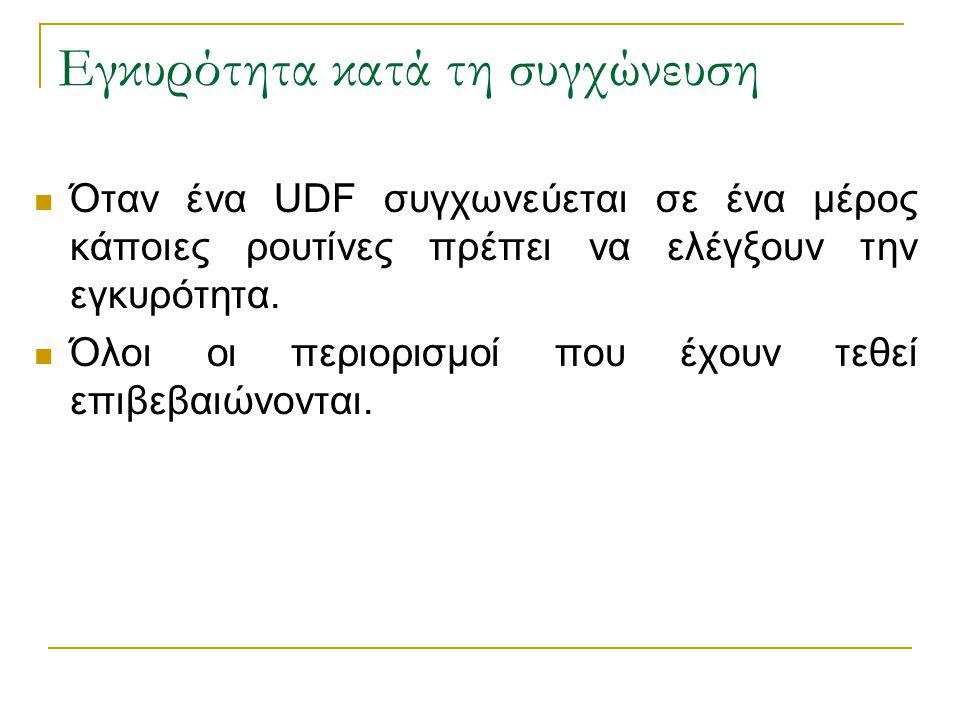 Εγκυρότητα κατά τη συγχώνευση Όταν ένα UDF συγχωνεύεται σε ένα μέρος κάποιες ρουτίνες πρέπει να ελέγξουν την εγκυρότητα. Όλοι οι περιορισμοί που έχουν