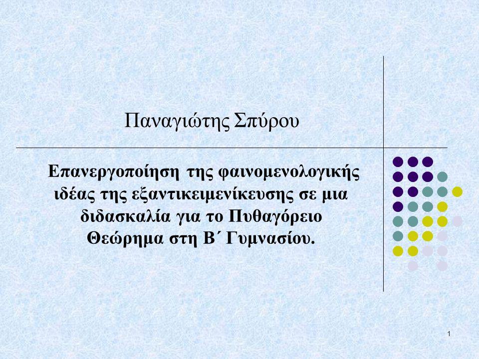 2 Το Θεώρημα της Ανθρωπότητας Γνωστό σε αριθμητική μορφή στους αρχαίους Βαβυλώνιους, π.χ.