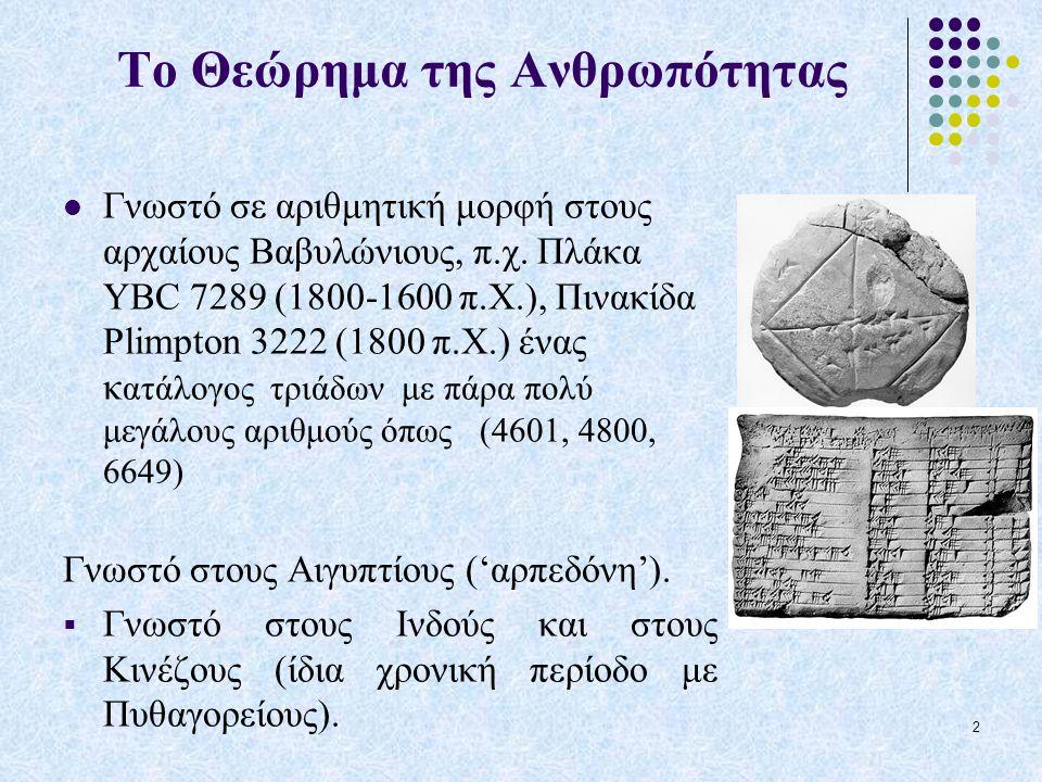 3 Το Θεώρημα και οι Πυθαγόρειοι  Οι Πυθαγόρειοι αντιλαμβάνονται πρώτοι το Θεώρημα ως δήλωση για εμβαδά.