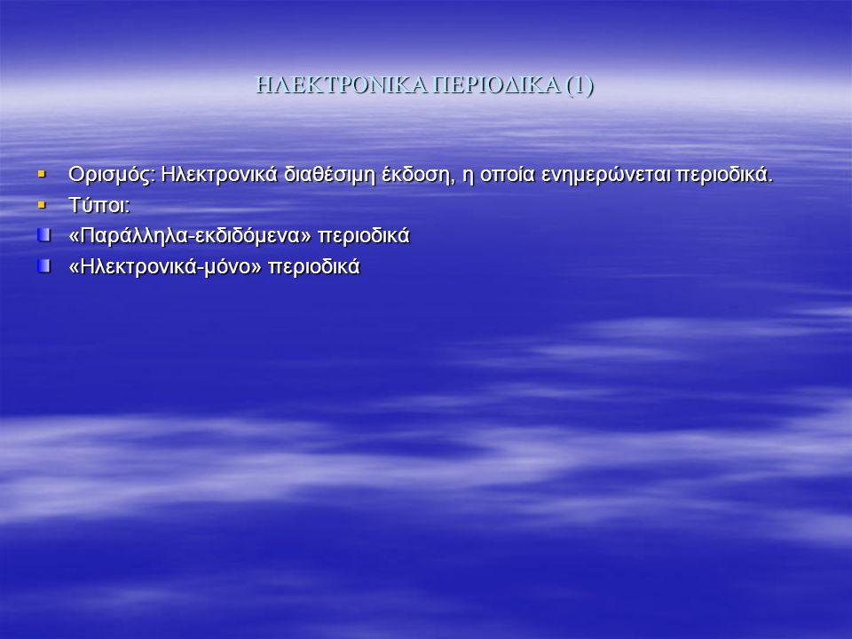 ΔΙΕΘΝΕΙΣ ΤΑΣΕΙΣ ΚΑΙ ΠΡΟΣΕΓΓΙΣΕΙΣ (4) 5.Εκδοτικές πρωτοβουλίες κοινοπραξιών βιβλιοθηκών - επιστημονικής κοινότητας:  Στόχος: έκδοση ηλεκτρονικών περιοδικών με μηδαμινή ή δωρεάν συνδρομή  Συνεργασία βιβλιοθηκών-επιστημονικής κοινότητας Χαρακτηριστικά: Η αξιολόγηση των άρθρων πραγματοποιείται ταχύτατα.