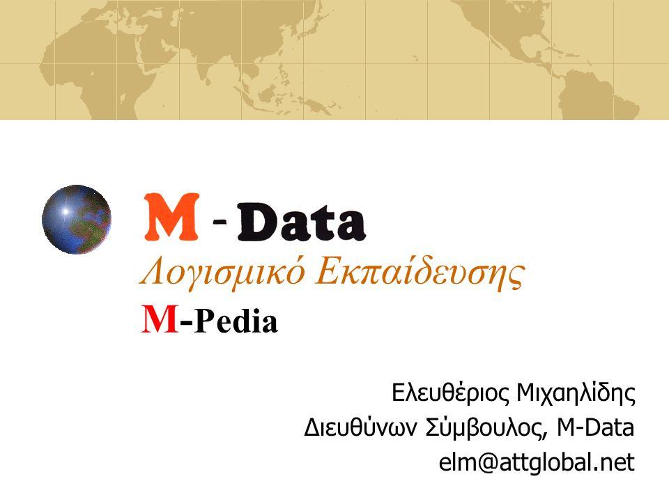 Agenda Παρουσίασης Λογισμικό Εκπαίδευσης & M-Data Περιγραφή Λύσης από την M-Data Πραγματικές Εφαρμογές Εμπειρία – Συμπεράσματα Πρόταση