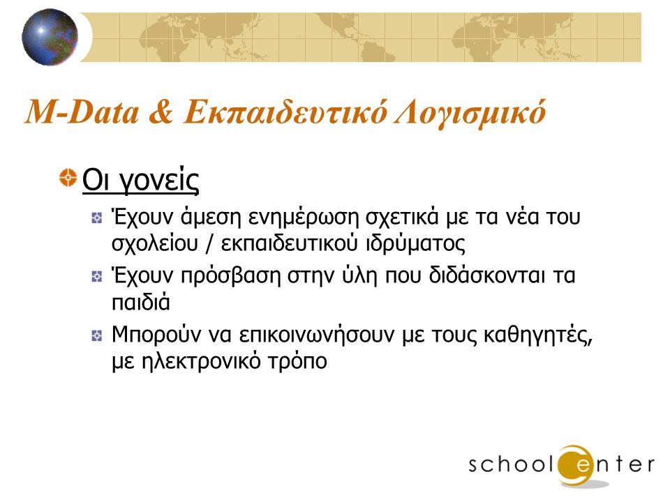 M-Data & Εκπαιδευτικό Λογισμικό Οι γονείς Έχουν άμεση ενημέρωση σχετικά με τα νέα του σχολείου / εκπαιδευτικού ιδρύματος Έχουν πρόσβαση στην ύλη που διδάσκονται τα παιδιά Μπορούν να επικοινωνήσουν με τους καθηγητές, με ηλεκτρονικό τρόπο