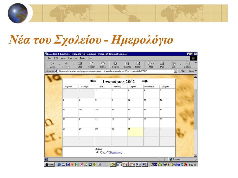 Νέα του Σχολείου - Ημερολόγιο