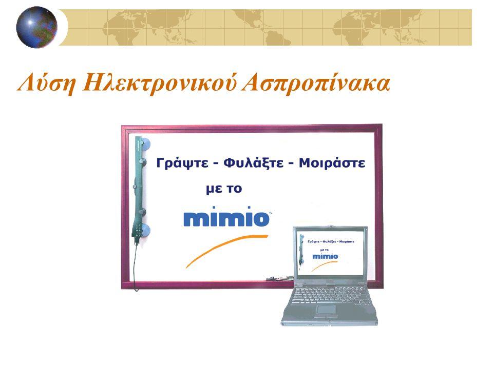 Λύση Ηλεκτρονικού Ασπροπίνακα