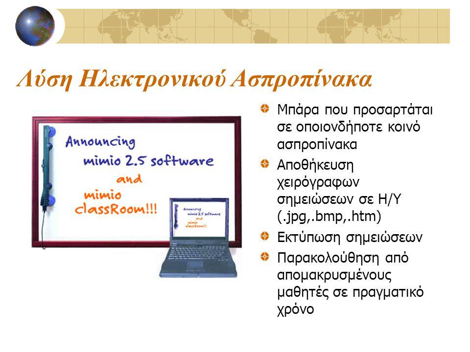 Μπάρα που προσαρτάται σε οποιονδήποτε κοινό ασπροπίνακα Αποθήκευση χειρόγραφων σημειώσεων σε Η/Υ (.jpg,.bmp,.htm) Εκτύπωση σημειώσεων Παρακολούθηση από απομακρυσμένους μαθητές σε πραγματικό χρόνο