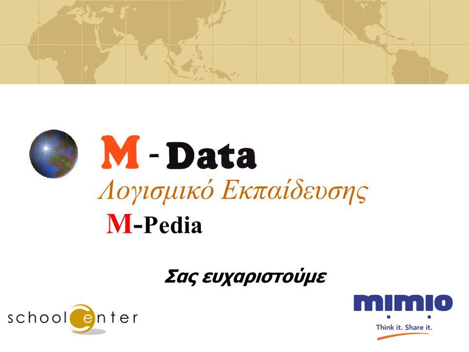 Λογισμικό Εκπαίδευσης M- Pedia Σας ευχαριστούμε