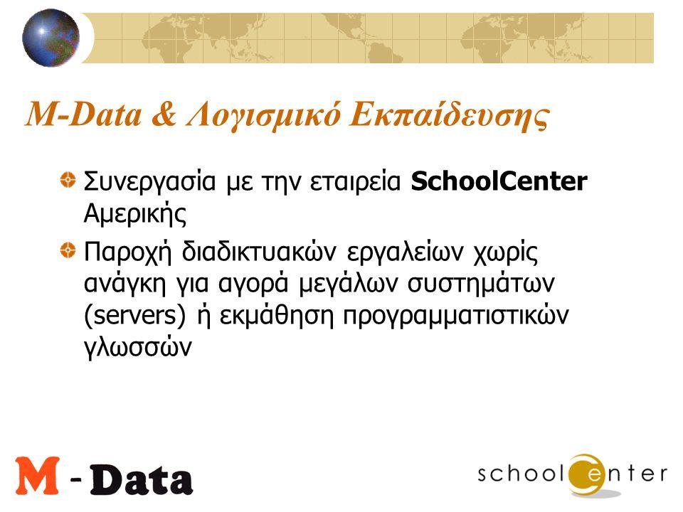 M-Data & Λογισμικό Εκπαίδευσης Συνεργασία με την εταιρεία SchoolCenter Αμερικής Παροχή διαδικτυακών εργαλείων χωρίς ανάγκη για αγορά μεγάλων συστημάτων (servers) ή εκμάθηση προγραμματιστικών γλωσσών