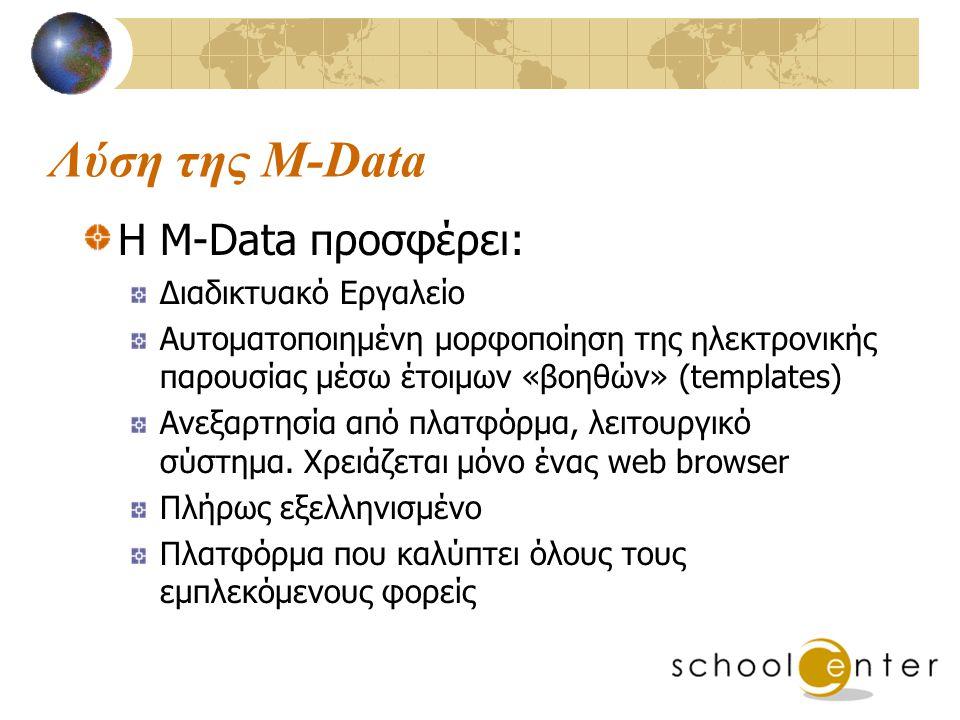 Λύση της M-Data Η M-Data προσφέρει: Διαδικτυακό Εργαλείο Αυτοματοποιημένη μορφοποίηση της ηλεκτρονικής παρουσίας μέσω έτοιμων «βοηθών» (templates) Ανεξαρτησία από πλατφόρμα, λειτουργικό σύστημα.