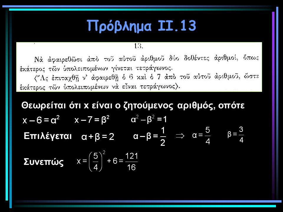 Πρόβλημα ΙΙ.13 Θεωρείται ότι x είναι ο ζητούμενος αριθμός, οπότε Επιλέγεται Συνεπώς