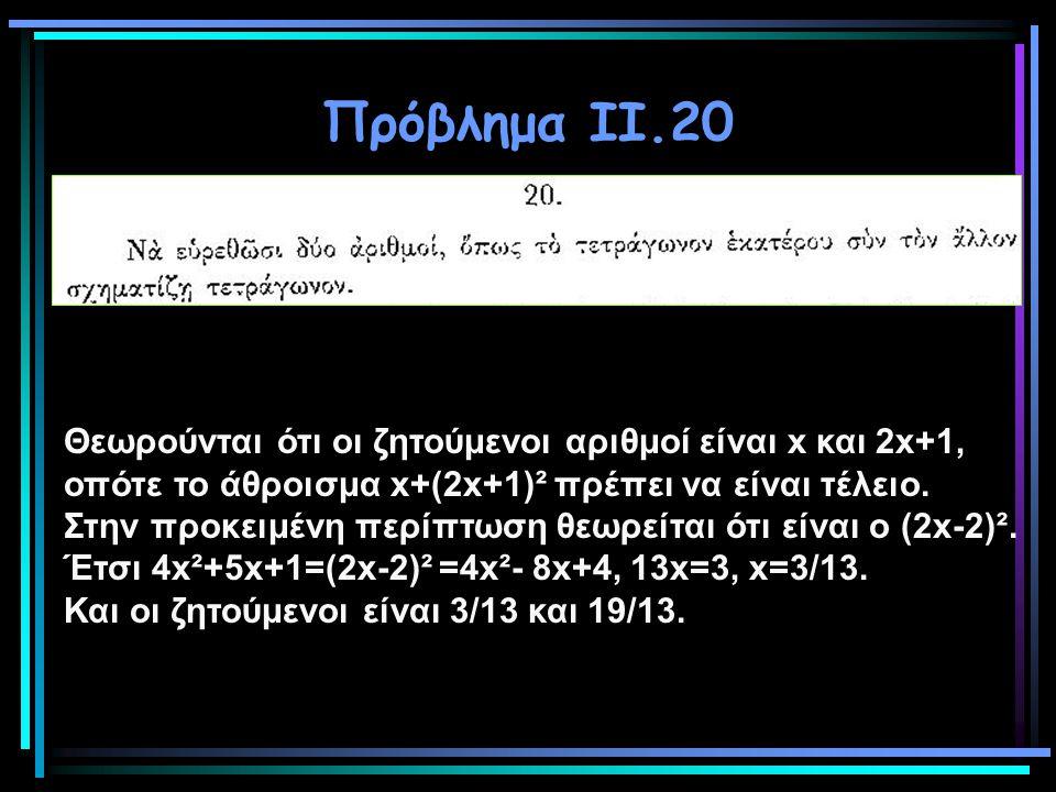 Πρόβλημα ΙΙ.20 Θεωρούνται ότι οι ζητούμενοι αριθμοί είναι x και 2x+1, οπότε το άθροισμα x+(2x+1)² πρέπει να είναι τέλειο. Στην προκειμένη περίπτωση θε