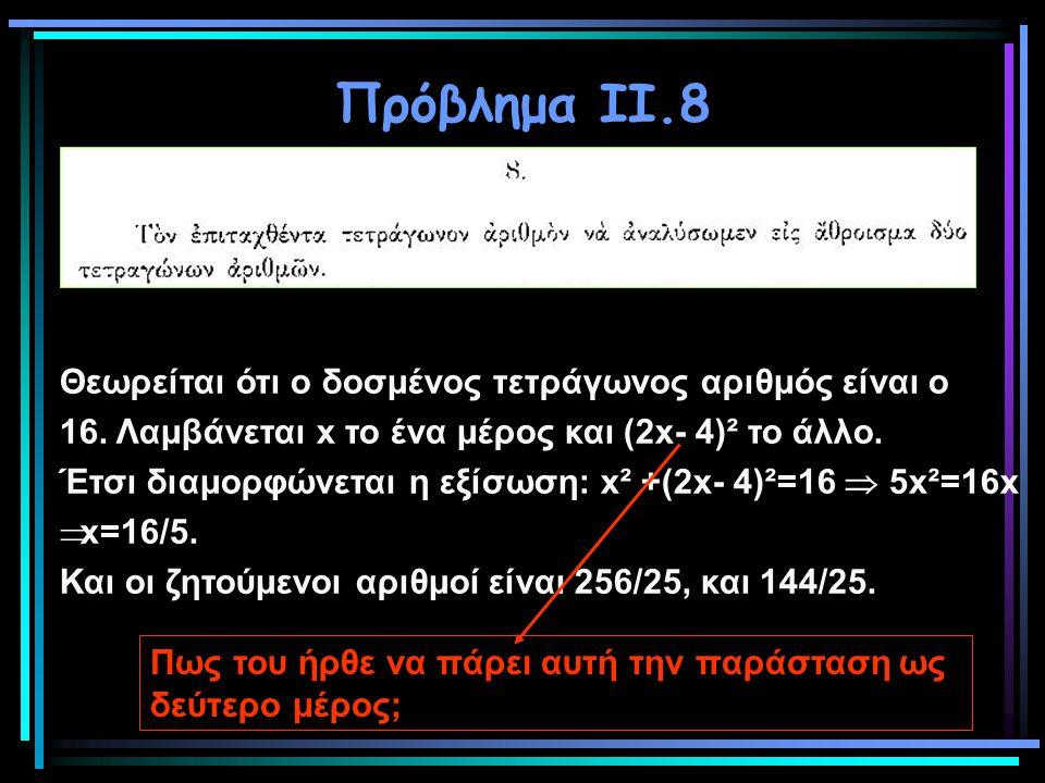 Πρόβλημα ΙΙ.8 Θεωρείται ότι ο δοσμένος τετράγωνος αριθμός είναι ο 16. Λαμβάνεται x το ένα μέρος και (2x- 4)² το άλλο. Έτσι διαμορφώνεται η εξίσωση: x²