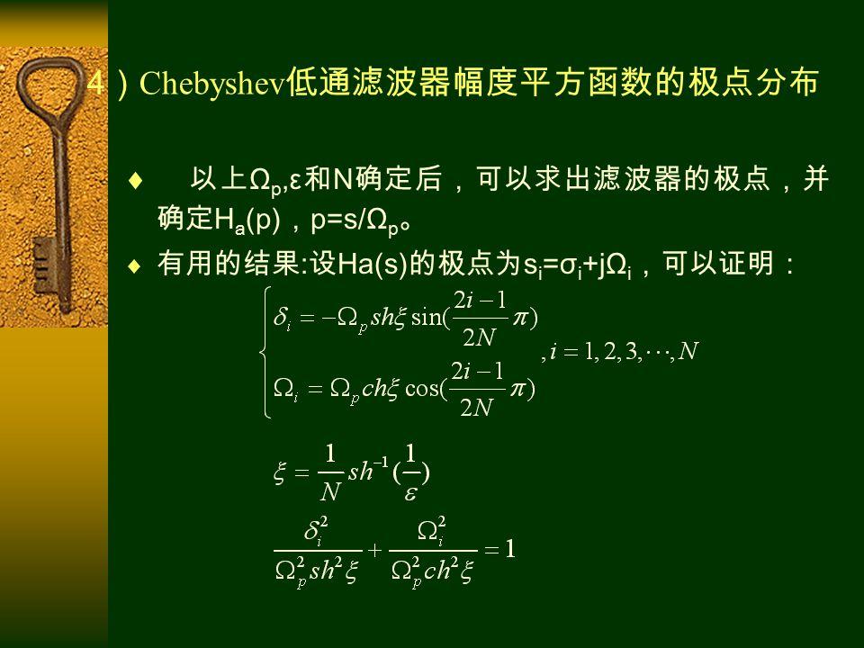 4 ) Chebyshev 低通滤波器幅度平方函数的极点分布  以上 Ω p,ε 和 N 确定后,可以求出滤波器的极点,并 确定 H a (p) , p=s/Ω p 。  有用的结果 : 设 Ha(s) 的极点为 s i =σ i +jΩ i ,可以证明: