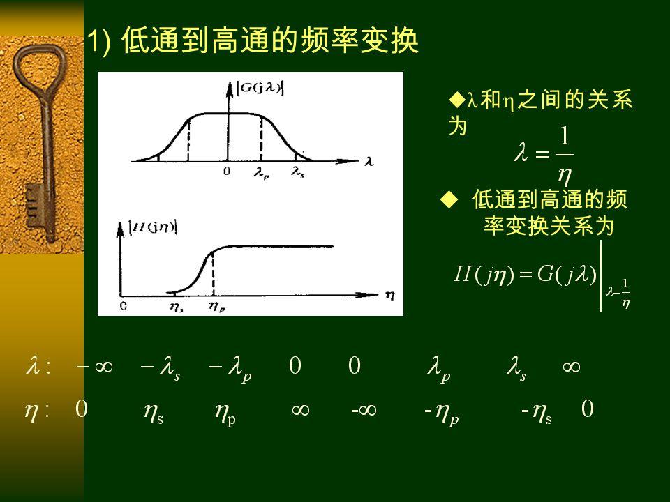 1) 低通到高通的频率变换  λ 和 η 之间的关系 为  低通到高通的频 率变换关系为
