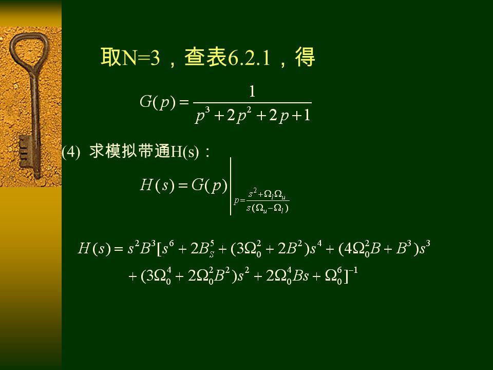 取 N=3 ,查表 6.2.1 ,得 (4) 求模拟带通 H(s) :