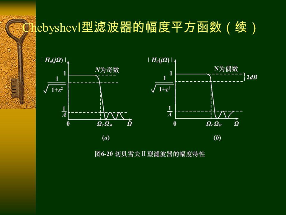 Chebyshev Ι 型滤波器的幅度平方函数(续)