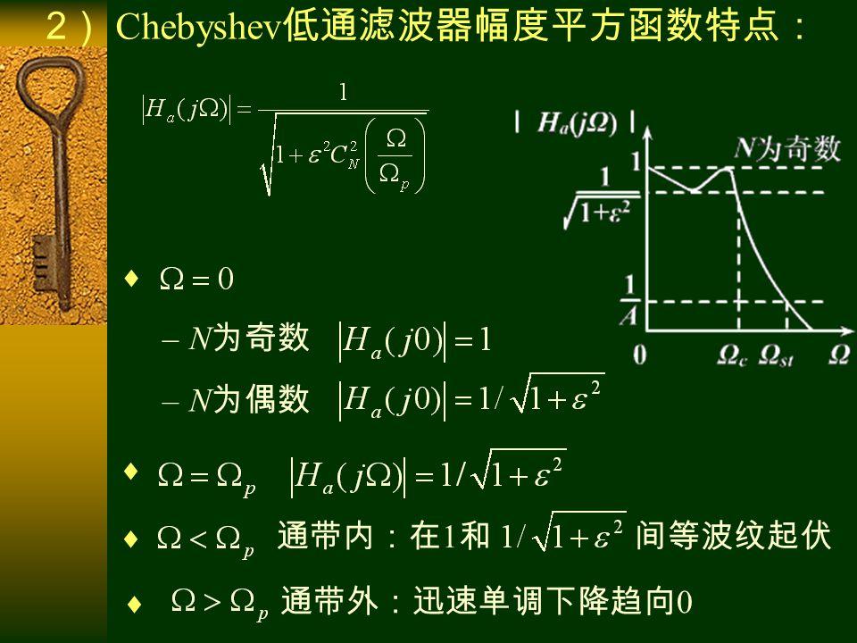 ③ 设计归一化低通 G(p) 。采用巴特沃斯滤波器, 故 ④ 求模拟高通 H(s) :