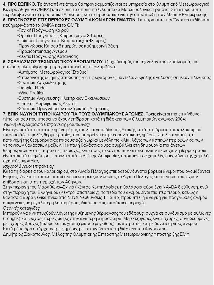 ΠΡΟΟΠΤΙΚΗ ΤΗΣ ΔΙΑΧΕΙΡΙΣΗΣ ΚΑΙ ΤΗΣ ΑΞΙΟΠΟΙΗΣΗΣ ΤΗΣ ΠΛΗΡΟΦΟΡΙΑΣ Αναβάθμιση Ε.Μ.Υ.