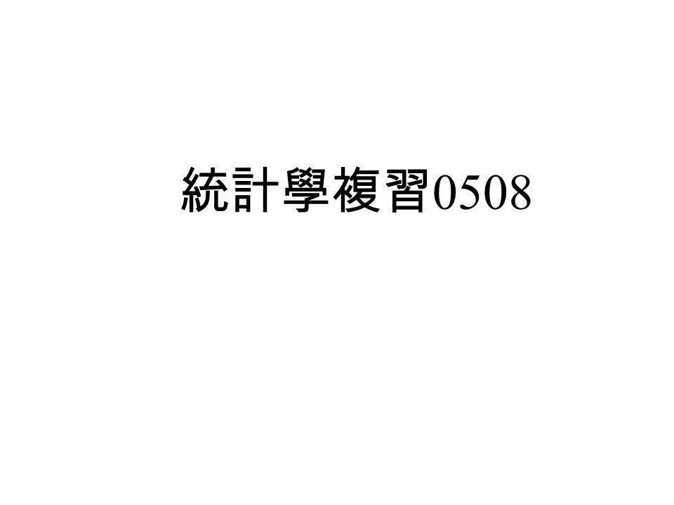 統計學複習 0508