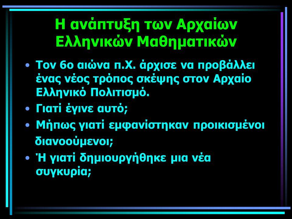 Η ανάπτυξη των Αρχαίων Ελληνικών Μαθηματικών Τον 6ο αιώνα π.Χ.