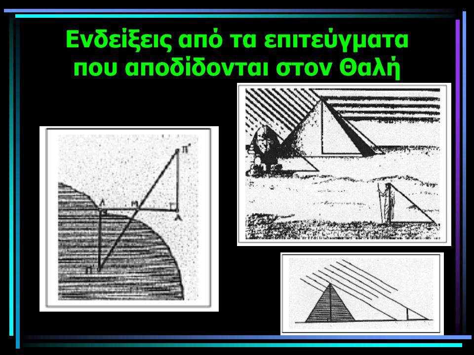 Ανάλογα επιτεύγματα Η μέτρηση της ακτίνας της Γης από τον Ερατοσθένη τον 3ο αιώνα π.Χ.