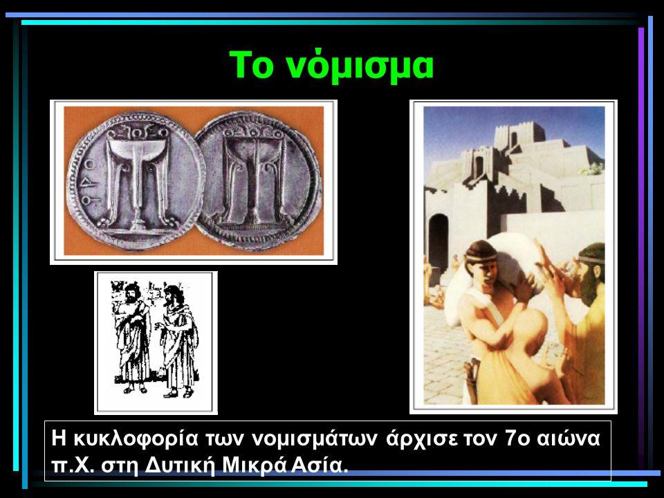Το νόμισμα Η κυκλοφορία των νομισμάτων άρχισε τον 7ο αιώνα π.Χ. στη Δυτική Μικρά Ασία.