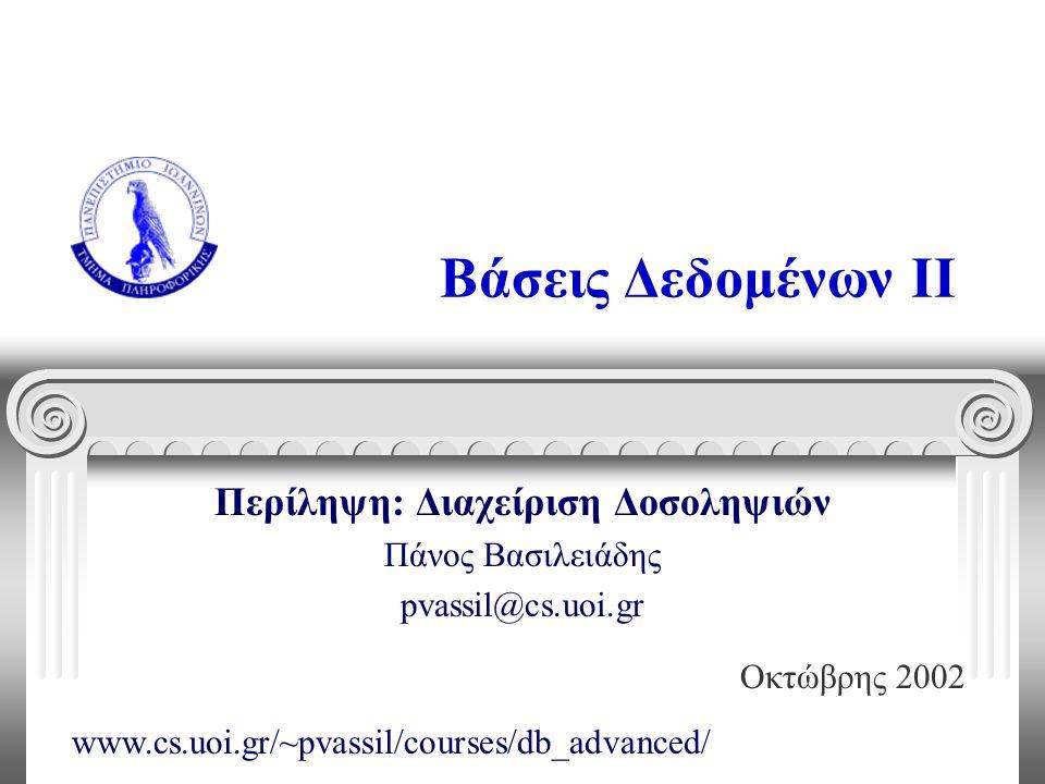Βάσεις Δεδομένων II Περίληψη: Διαχείριση Δοσοληψιών Πάνος Βασιλειάδης pvassil@cs.uoi.gr Οκτώβρης 2002 www.cs.uoi.gr/~pvassil/courses/db_advanced/