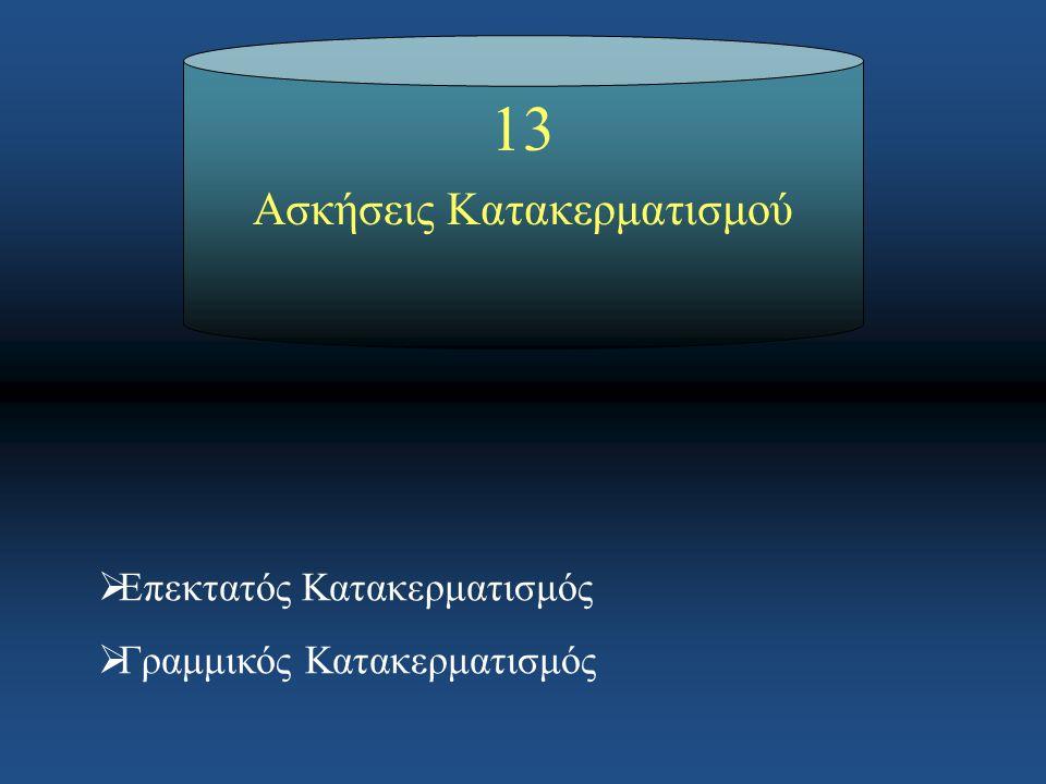 Κεφάλαιο 13: Ασκήσεις Κατακερματισμού Γραμμικός κατακερματισμός Άσκηση 11: Ποια διαγραφή κλειδιού υποδιπλασιάζει τον κατάλογο;