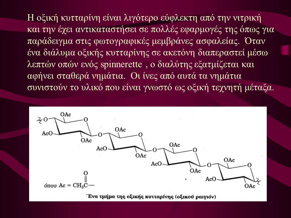 Η οξική κυτταρίνη είναι λιγότερο εύφλεκτη από την νιτρική και την έχει αντικαταστήσει σε πολλές εφαρμογές της όπως για παράδειγμα στις φωτογραφικές με