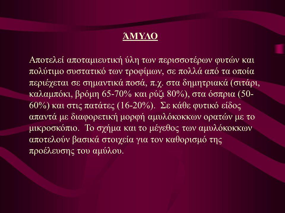Το άμυλο μπορεί να διαχωριστεί σε δύο συστατικά : την αμυλόζη (κατά 20%) και την αμυλοπηκτίνη (κατά 80%).