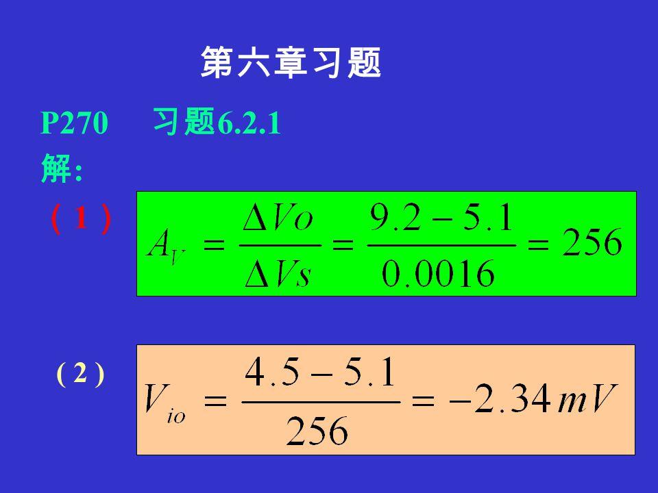 第六章习题 P270 习题 6.2.1 解:解: (1)(1) ( 2 )