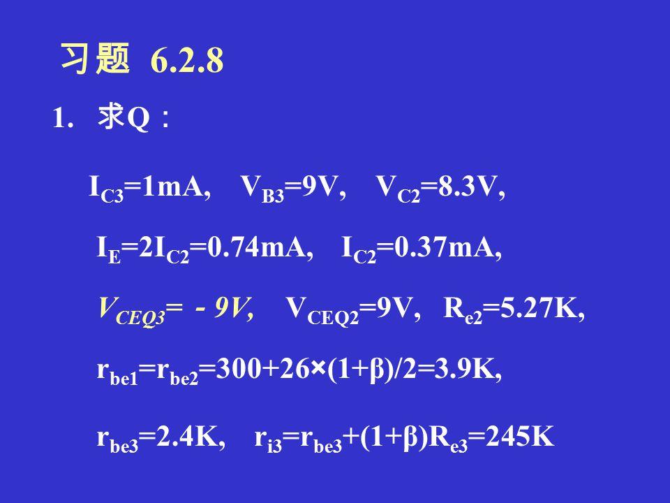 习题 6.2.8 1.
