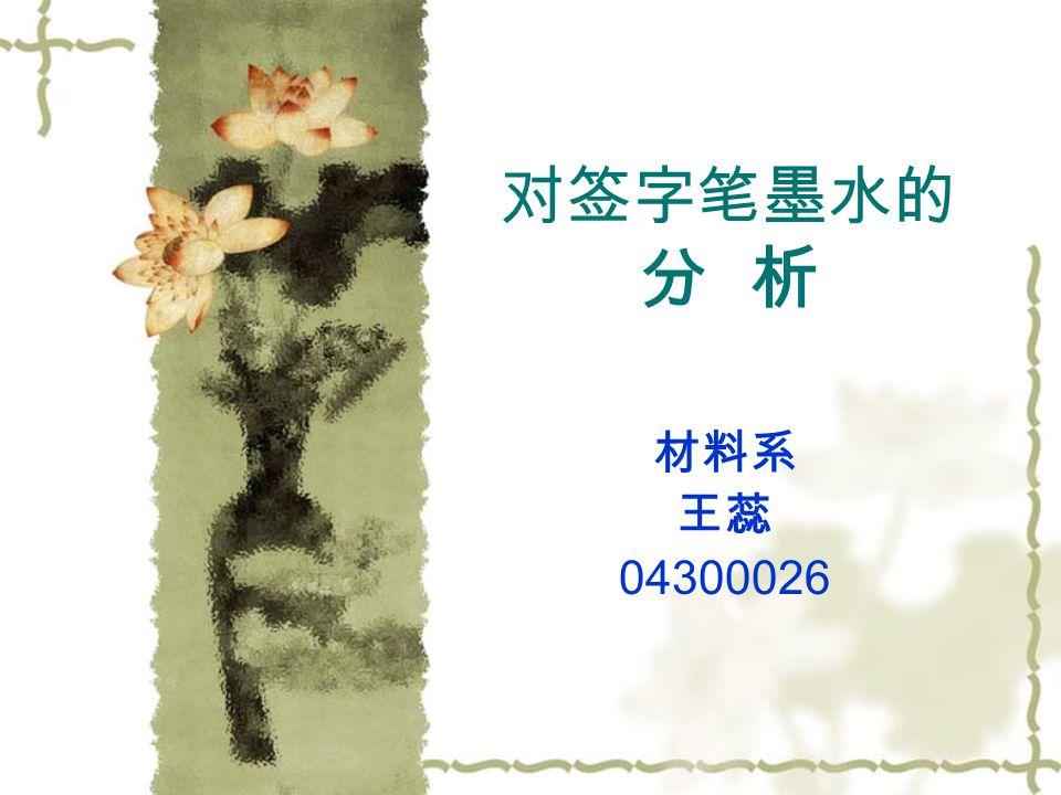 对签字笔墨水的 分 析 材料系 王蕊 04300026